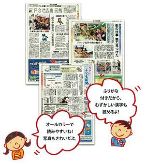 子ども新聞(小中学生向け)も発行しています