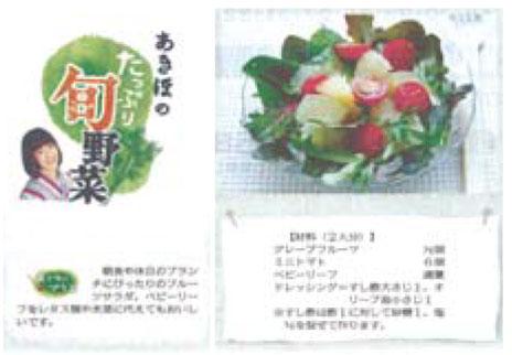 あきほのたっぷり旬野菜