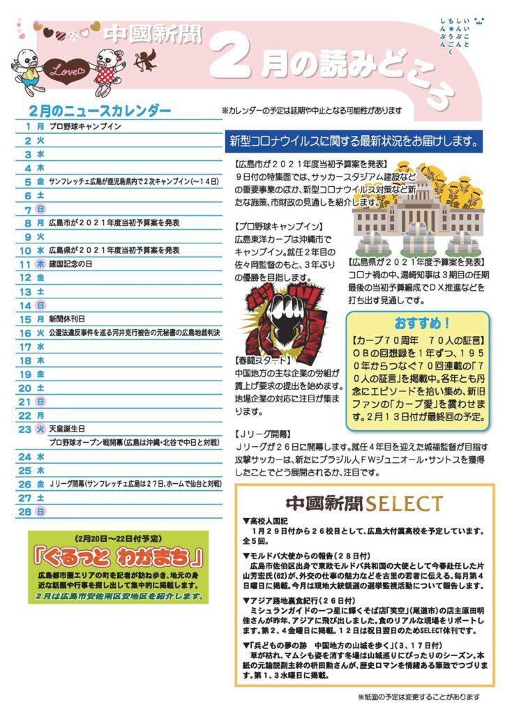 2021/2読みどころ