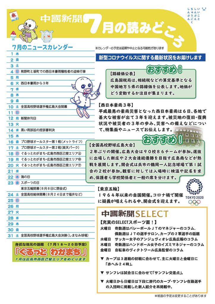2021/7読みどころ