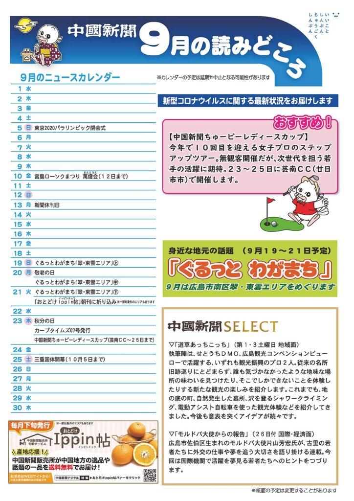 2021/9読みどころ